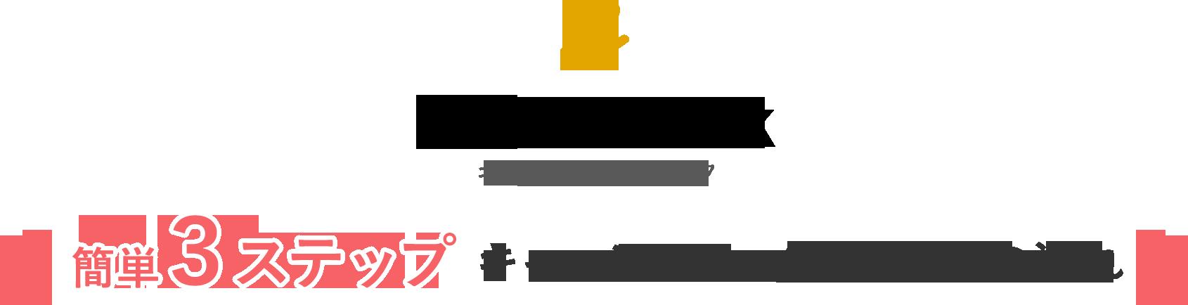 キャッシュバック 簡単3ステップ GYMEから入会で現金キャッシュバック!