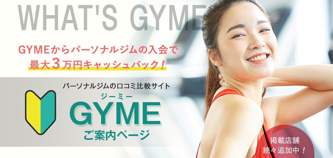 WHAT'S GYME GYMEからパーソナルジムの入会で最大3万円キャッシュバック! ご案内ページ