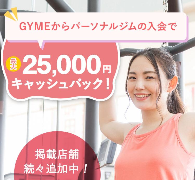 GYMEからパーソナルジムの入会で最大25,000円キャッシュバック!