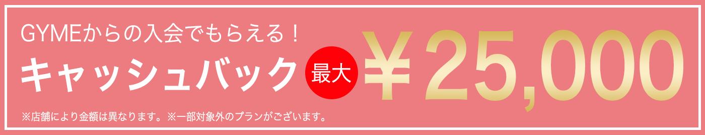 GYMEサイトからの入会でもらえる!キャッシュバック最大¥30,000