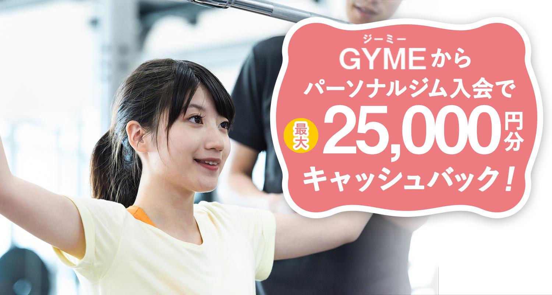 GYMEからパーソナルジム入会で最大30,000円分キャッシュバック!